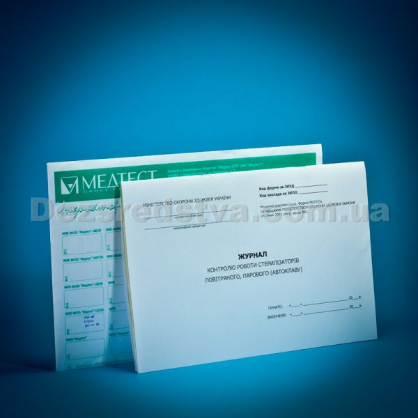 Індикатор парової стерилізації ІКПС-120/45, №1000