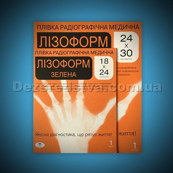 Плівка радіографічна медична Лізоформ Зелена 18х24 см по 1 аркушу
