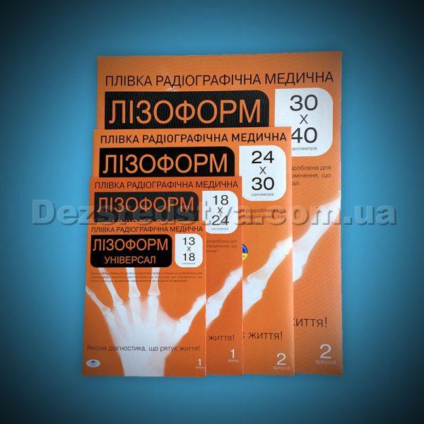 Плівка радіографічна медична Лізоформ Універсал 30х40 см по 1 аркушу