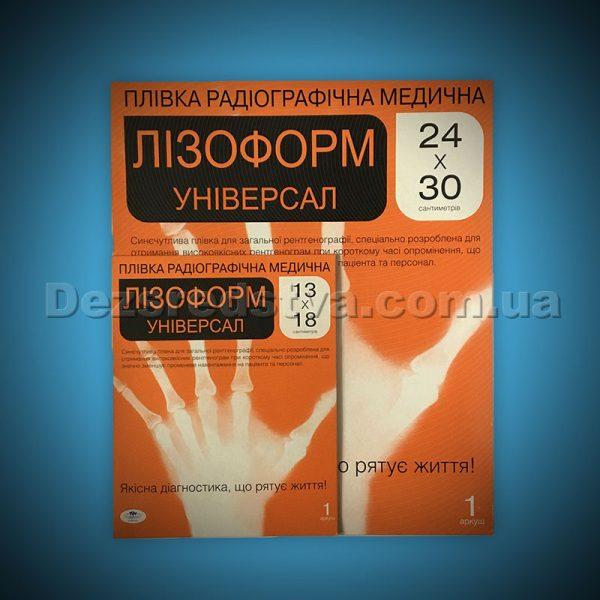 Плівка радіографічна медична Лізоформ Універсал 24х30 см по 2 аркуші